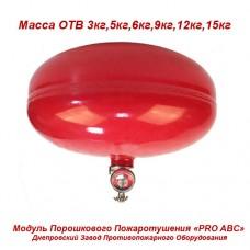 Модуль порошкового пожаротушения PRO ABC 3кг | ДЗПО